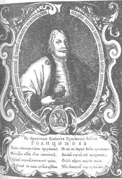 Князь В.В. Голицын